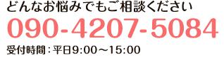 09042075084